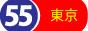 デリヘルなら「東京風俗55」